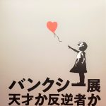 〇バンクシ―展 天才か反逆者か IN横浜