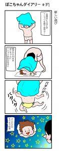 ぽこちゃんダイアリー37