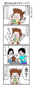 ぽこちゃんダイアリー35