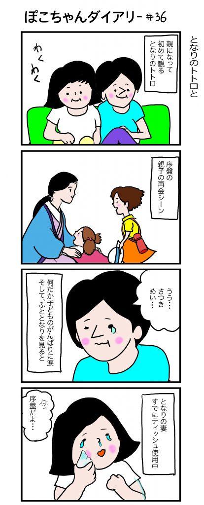ぽこちゃんダイアリー#36 となりのトトロと ©Arito Art