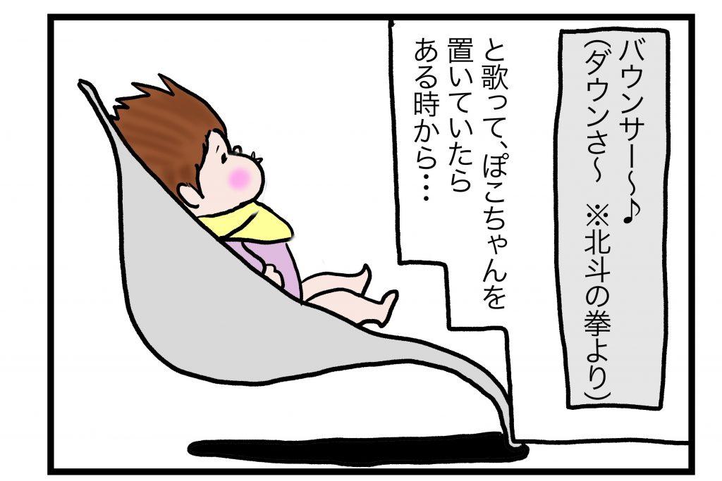 いただきもののバウンサー、助かっています。 ©Arito Art