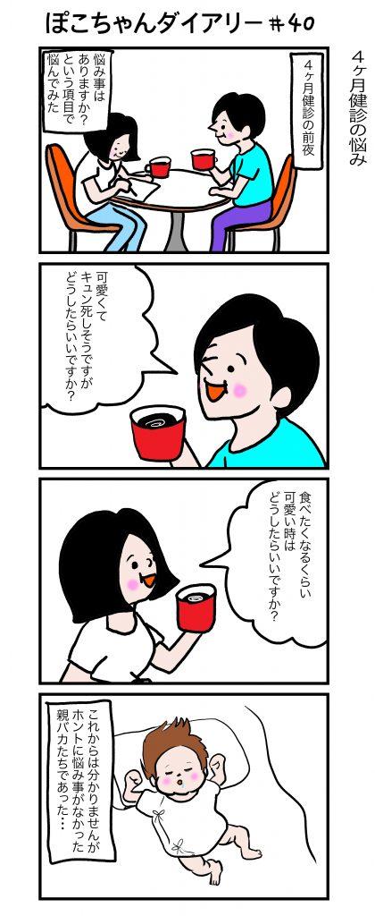 ぽこちゃんダイアリー#40 4ヵ月検診の悩み ©Arito Art