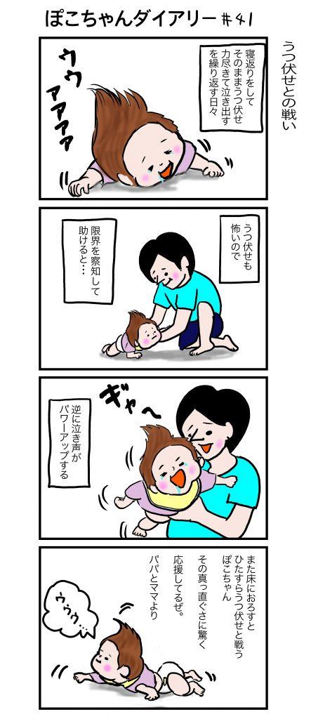ぽこちゃんダイアリー#41 うつ伏せとの戦い ©Arito Art