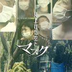 映画「見上げた空とマスク」鑑賞(藤井秀剛監督)