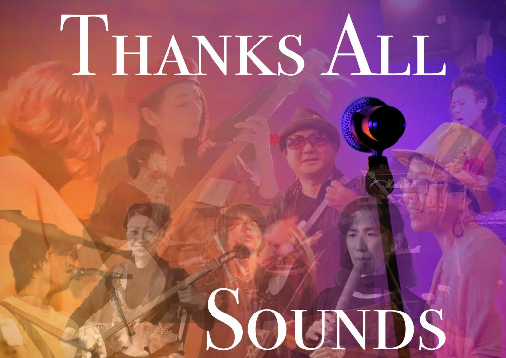 Thanks All Sounds ありがとうございました