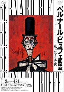ベルナール・ビュフェ回願展 私が生きた時代 Bunkamuraザ・ミュージアム ポスター「ピエロ版」