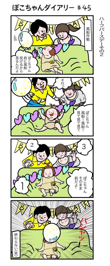 ぽこちゃんダイアリー#45 ハーフバースデーその2 ©Arito Art