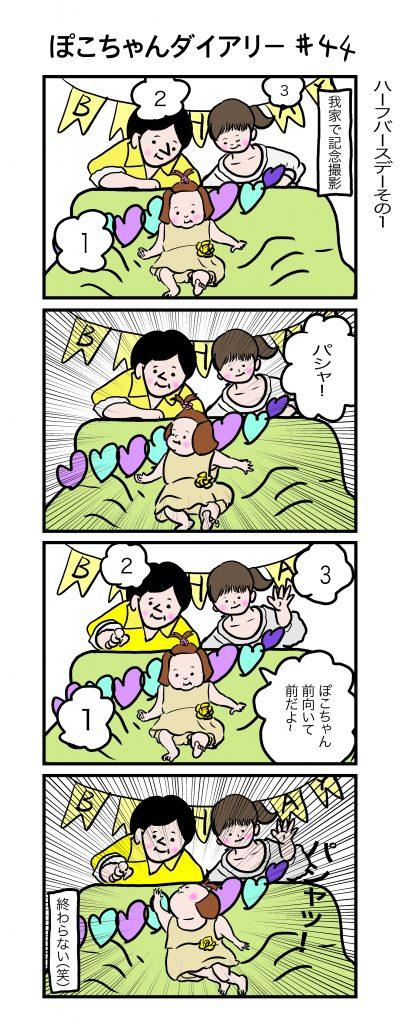 ぽこちゃんダイアリー#44 ハーフバースデーその1 ©Arito Art