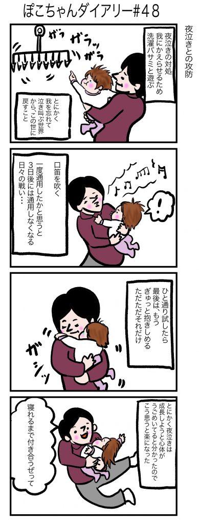 ぽこちゃんダイアリー#48 夜泣きとの攻防 🄫Arito Art