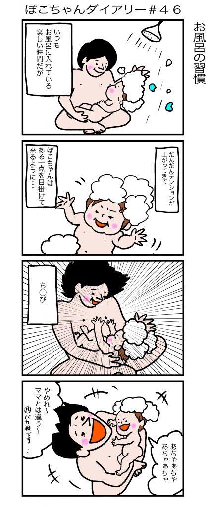 ぽこちゃんダイアリー#46 お風呂の習慣 🄫Arito Art