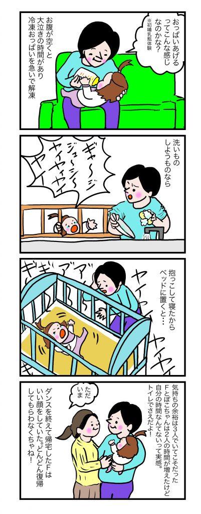 ぽこちゃんダイアリー#49-2 🄫Arito Art