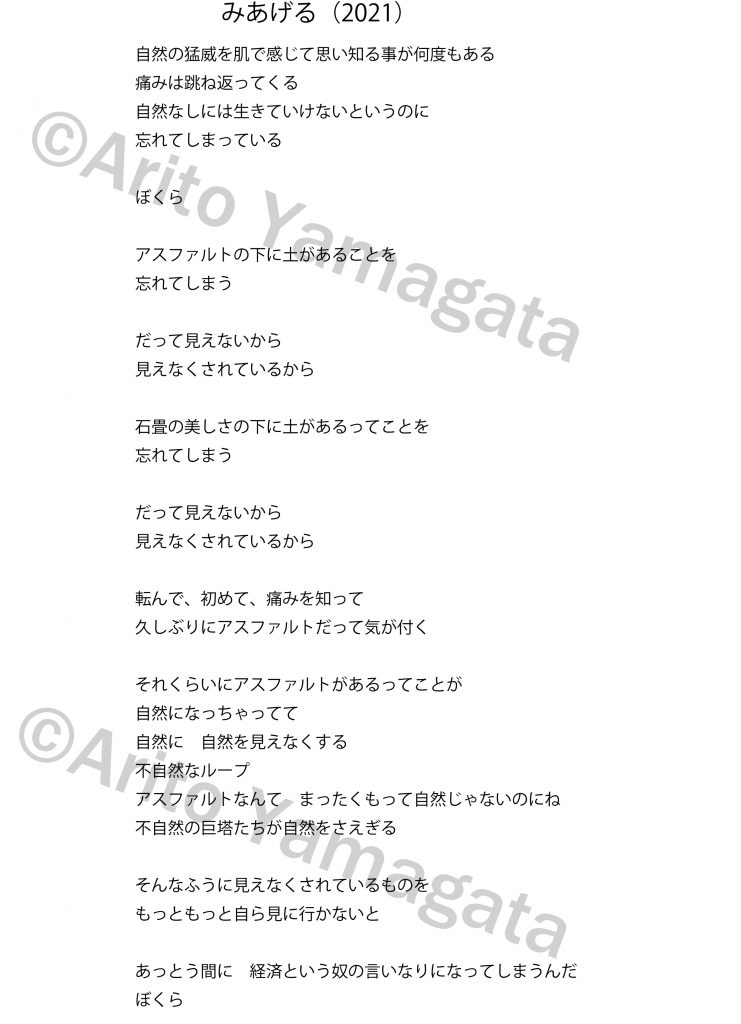 詩:みあげる(2021) ©Arito Yamagata