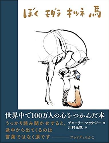 日本版の表紙 ぼく モグラ キツネ 馬