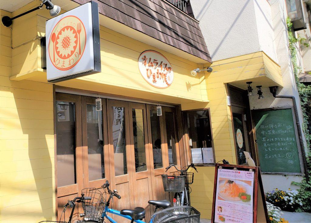 綱島(綱島)の名店「オムライスのひまわり」 外観 ※入口の黒板も要チェック