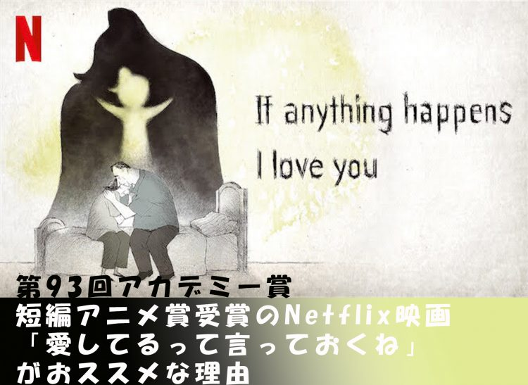 「If Anything Happens I Love You」