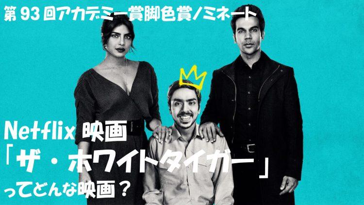 アカデミー脚色賞にノミネートされたNetflix映画「ザ・ホワイトタイガー」ってどんな映画?