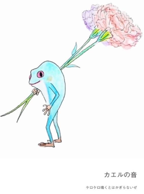 「フォギー&ケリー」改め絵本「カエルの音」 @Arito Art