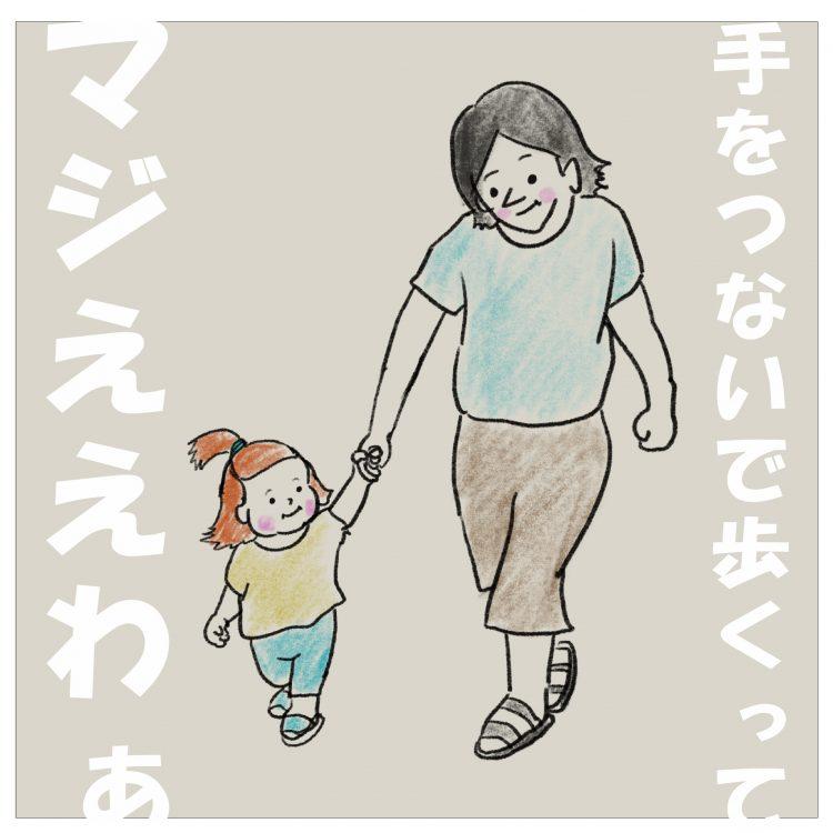 手をつなぐパパと娘