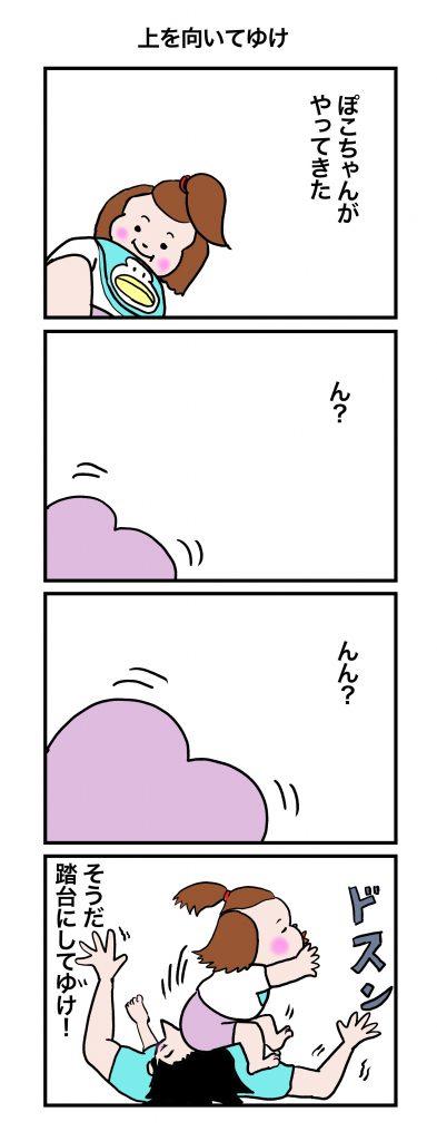 ぽこちゃんダイアリー#57 上を向いてゆけ @Arito Art