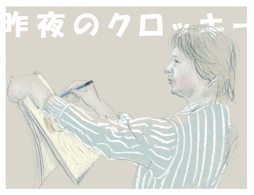 こんなふうに描いてます(笑) クロッキー用紙を斜めに置けるイーゼルか画版が欲しいと思いつつ。 ©Arito Art